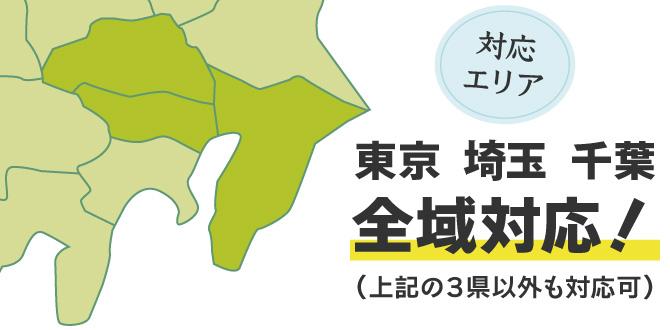 対応エリア 東京 埼玉 千葉 全域対応!(上記3県以外も対応可)