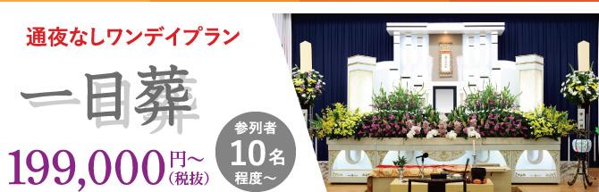 通夜なしワンデイプラン 一日葬 199,000円(税抜)〜 参列者10名程度〜