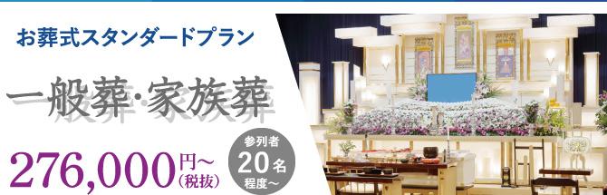 お葬式スタンダードプラン 一般葬・家族葬 276,000円(税抜)〜 参列者20名程度〜