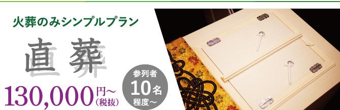火葬のみシンプルプラン 直葬 130,000円(税抜)〜 参列者10名程度〜