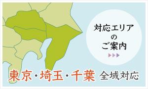 対応エリアのご案内 東京23区全域対応