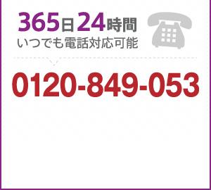 365日24時間いつでも電話対応可能  0120-849-053
