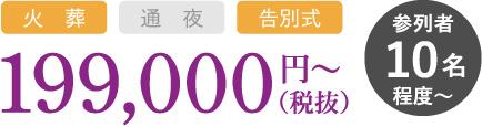 火葬・通夜 199,000円〜(税抜)