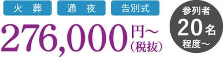 火葬・通夜・告別式 276,000円〜(税抜)