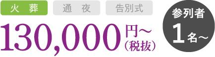 火葬 130,000円〜(税抜)